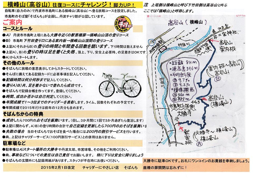 横峰山往復コースチャレンジ